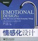 情感化设计 封面