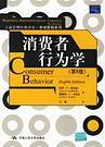 消费者行为学(第8版) 封面