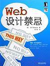 Web设计禁忌 封面