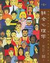 社会心理学 封面