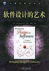 软件设计的艺术 封面